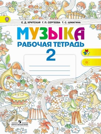 Критская Музыка 2кл Р/т Шк России