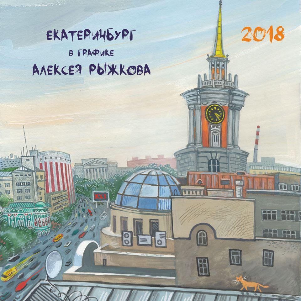Календ настен Екатеринбург в графике Алексея Рыжкова