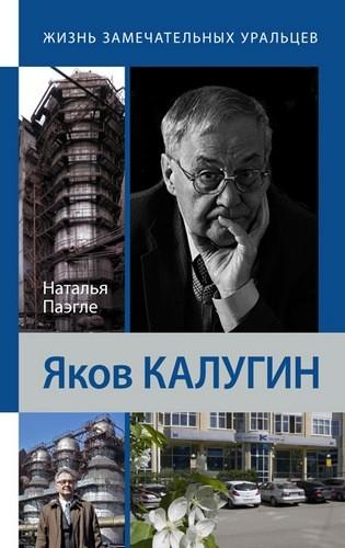 Яков Калугин ЖЗУ
