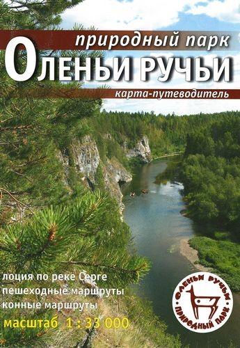 Карта-путеводитель Природный парк Оленьи ручьи 1:33 000