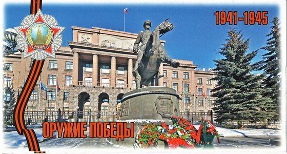 Набор открыток Оружие победы 1941-1945