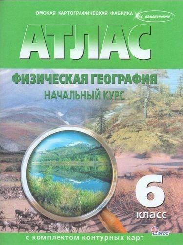Атлас Физическая география Начальный курс 6 кл + к/к (зелен) с изменениями