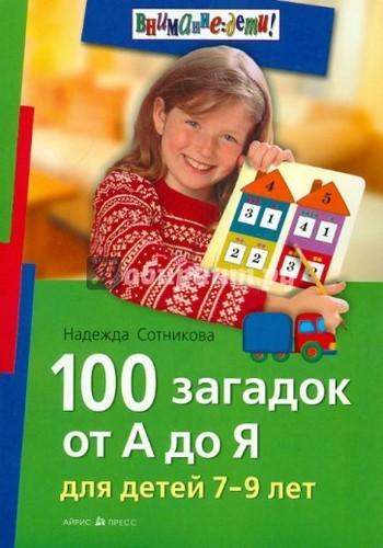 100 загадок от А до Я. 7-9 лет