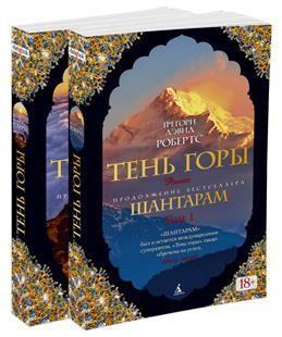 Шантарам-2. Тень горы (в 2-х томах) (комплект) (мягк/обл)