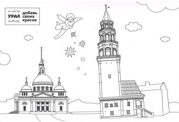 Открытка-раскраска Невьянск
