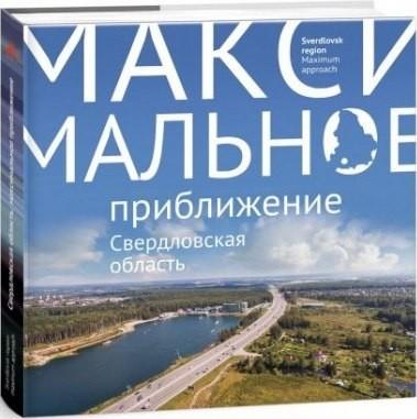 Свердловская область Максимальное приближение