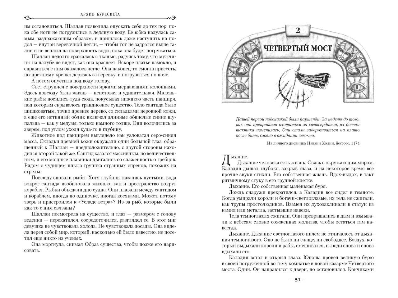 Архив Буресвета Книга 2 Слова сияния