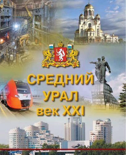 Средний Урал: век XXI. Хроника событий 2000–2018 гг.