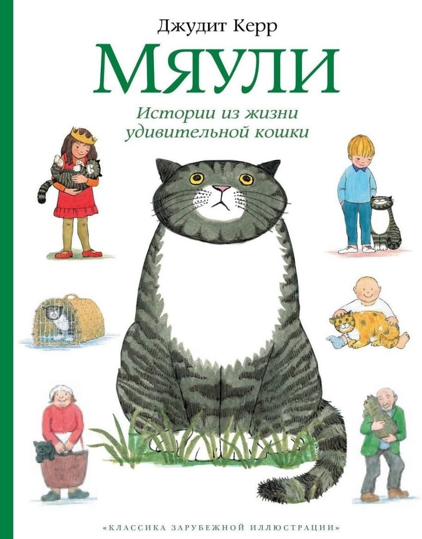 Мяули Истории из жизни удивительной кошки