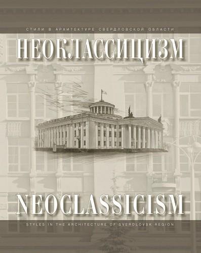 Неоклассицизм советской эпохи в памятниках архитектуры Свердловской области