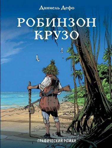 Робинзон Крузо. Графический роман