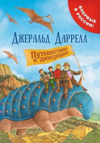 Путешествие к динозаврам (Фантастические путешествия)