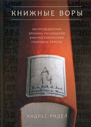 Книжные воры. Беспрецедентная хроника расхищения библиографических сокровищ Европы