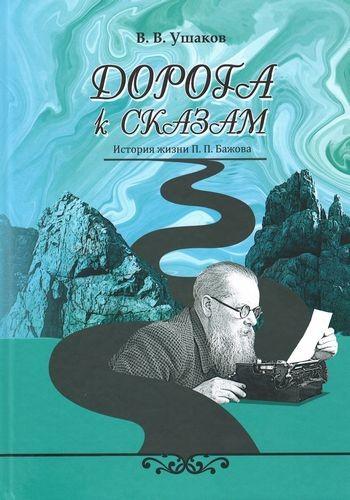 Дорога к сказам. История жизни П. П. Бажова