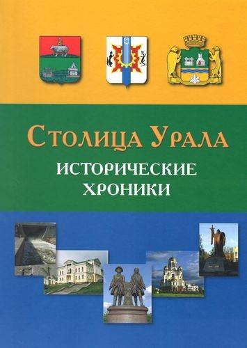 Столица Урала. Исторические хроники 1723-2023