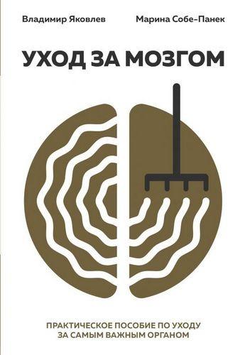 Уход за мозгом Владимир Яковлев[практическое пособие по уходу за самым важным органом)
