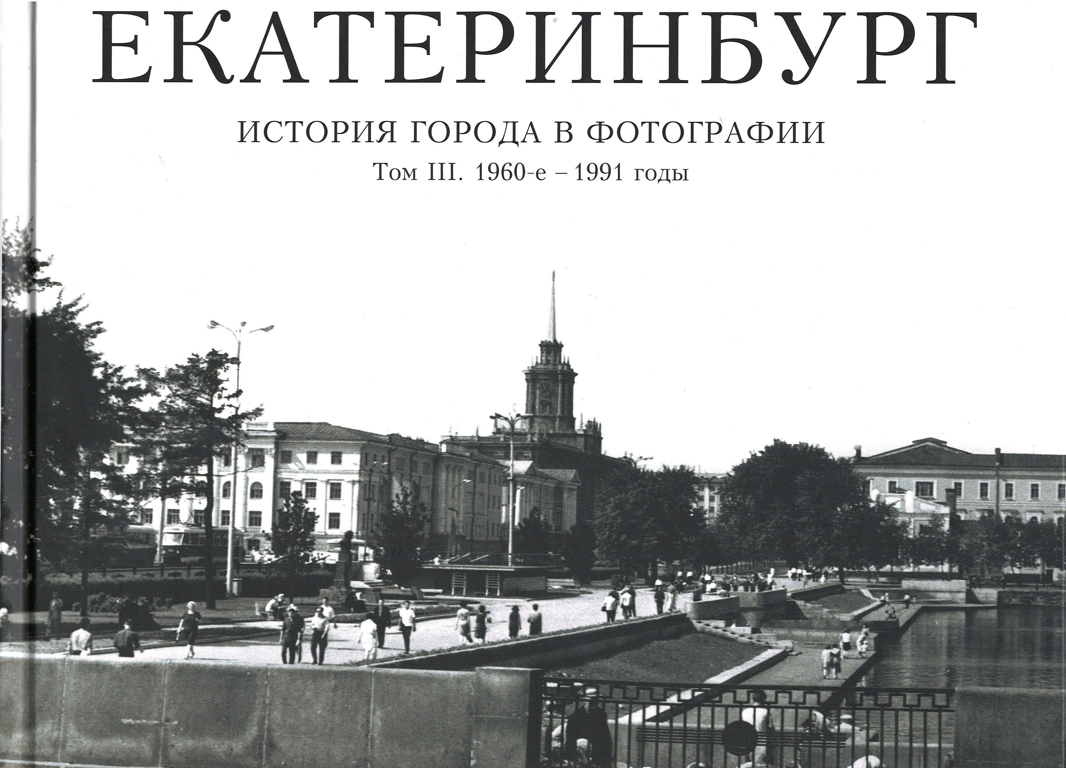 Беркович Фотоальбом Екатеринбург История города в фотографии т3