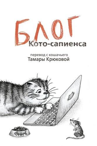 Блог кото-сапиенса: Юмористическая повесть в рассказах