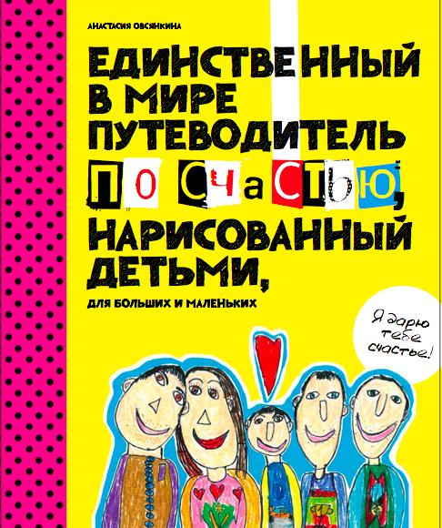 Единственный в мире путеводитель по счастью, нарисованный детьми, для больших и маленьких