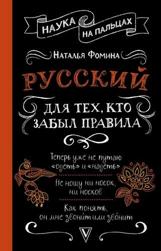 Русский для тех кто забыл правила