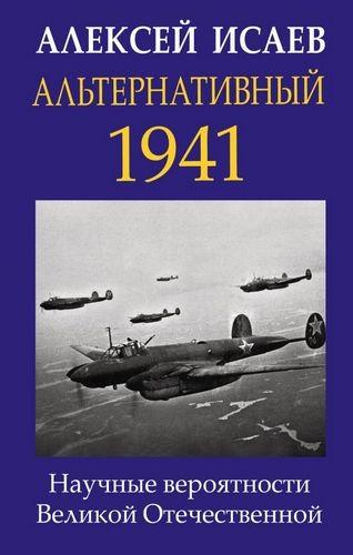 Альтернативный 1941 Научные вероятности Великой Отечеств
