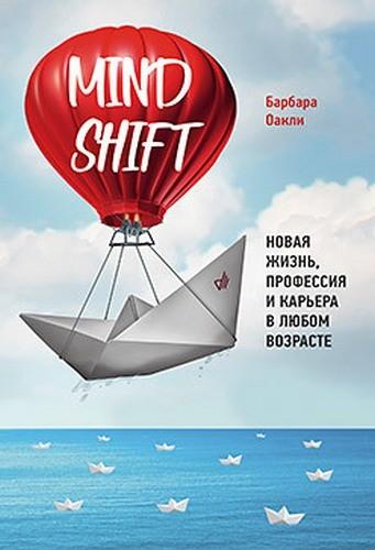 Mindshift. Новая жизнь профессия и карьера в любом возрасте