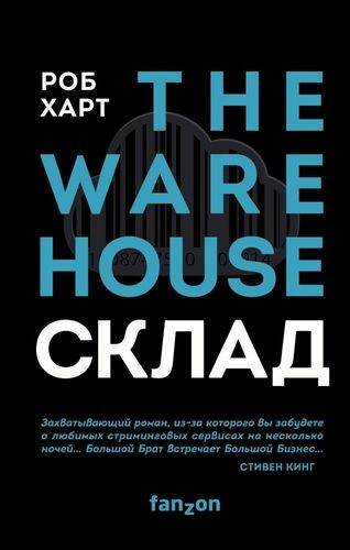 СКЛАД. THE WAREHOUSE
