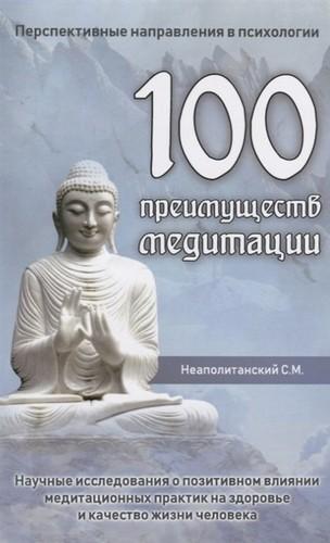 100 преимуществ медитации
