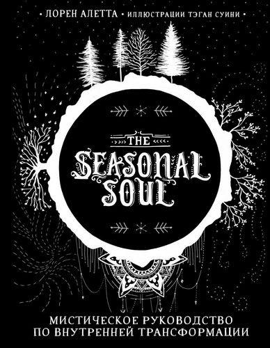 The Seasonal Soul Мистическое руководство по внутренней трансформации