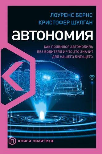 Автономия Как появился автомобиль без водителя и что это значит