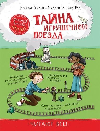 Тайна игрушечного поезда Учимся читать