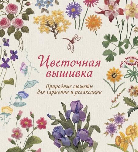 Цветочная вышивка Природные сюжеты для гармонии и релаксации