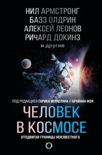 Человек в космосе Отодвигая границы неизвестного