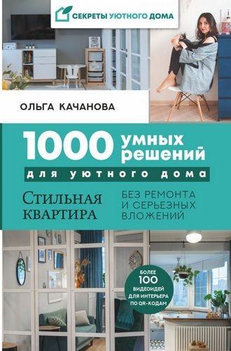 1000 умных решений для уютного дома. Стильная квартира без ремонта