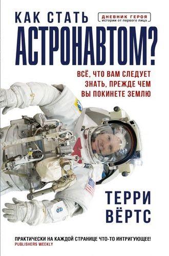 Как стать астронавтом? Все что вам следует знать