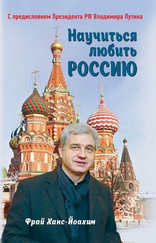 Научиться любить Россию С предисловием Путина В.В.