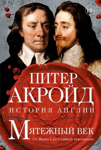 Мятежный век: история Англии От Якова I до Славной революции