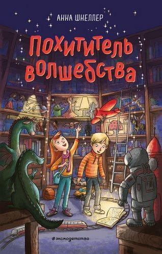 Похититель волшебства (#1)