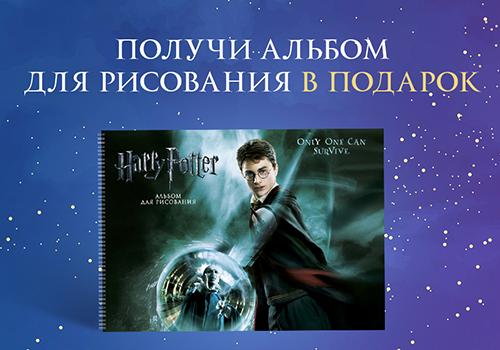 """Получи альбом """"Гарри Поттер"""" в подарок"""