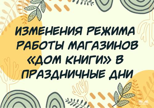 """График работы магазинов сети """"Дом книги"""" в праздничные дни"""