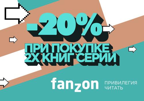 Фантастика со скидкой 20%