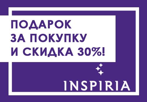 Подарок за покупку и скидка 30% на книги издательства Inspiria