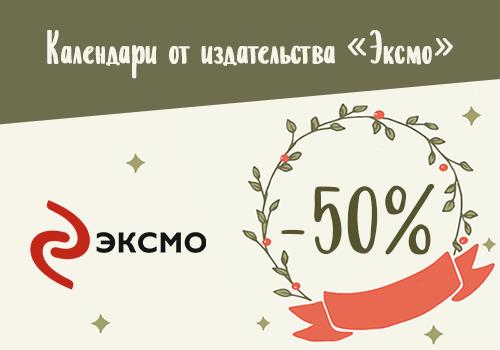 """Календари """"Эксмо"""" со скидкой 50%"""