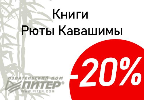 Книги Кавашимы со скидкой 20%