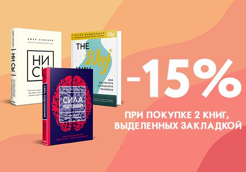 Книги по психологии со скидкой 15%