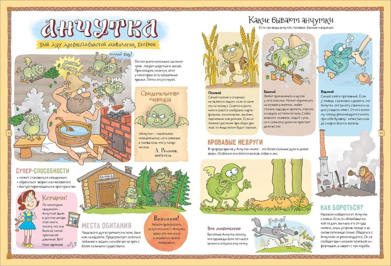 Славянская чудо-юдология