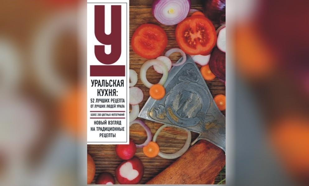 """Презентация книги """"Уральская кухня"""""""